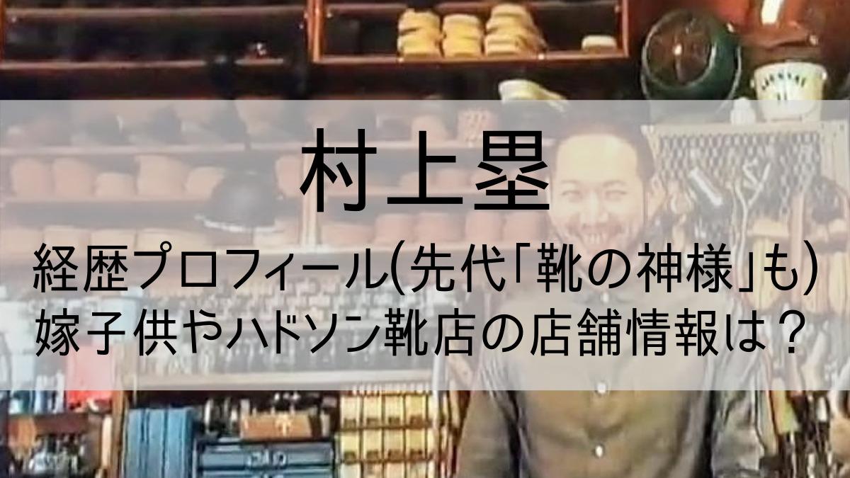 murakamirui-profile