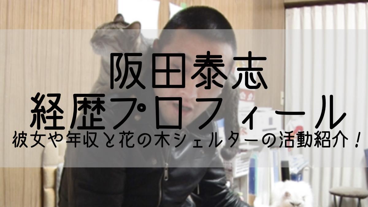 sakatayasushi-profile